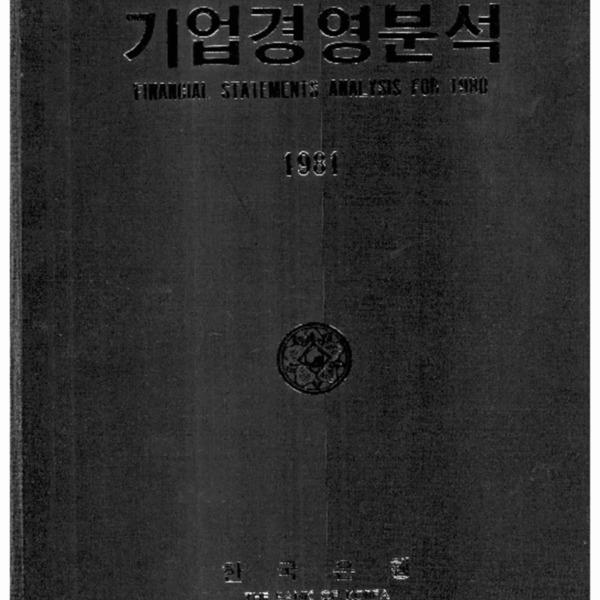 한국은행 - 기업경영분석 1980