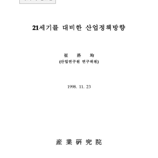 최낙균 - 21세기를 대비한 산업정책방향 (산업연구원 정책협의회 98.11.23)