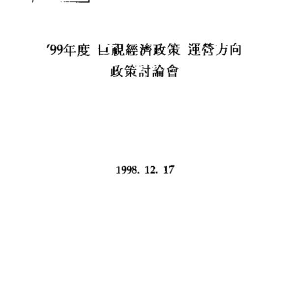 1999년도 거시경제정책 운영방향 정책토론회 (정책토론회 자료, 1998.12.17)
