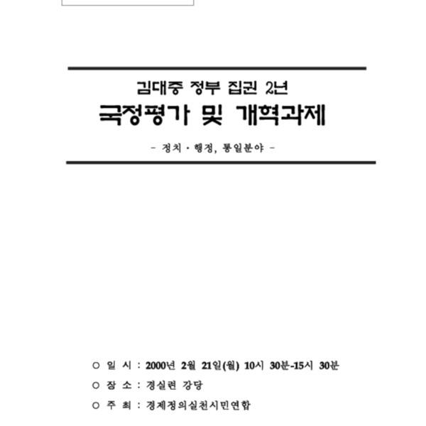 2000-2-21 김대중 정부 집권 2년 국정평가 및 개혁과제 자료집