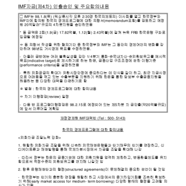 IMF 자금지원 합의내용 변경 (98.1.8)