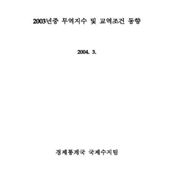 한국은행 - 2003년중 무역지수 및 교역조건 동향