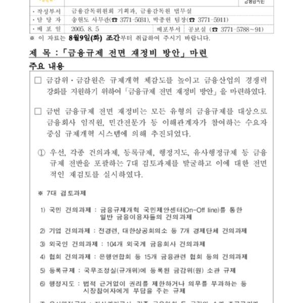 금감위 금감원 - 금융규제 전면 재정비 방안 1 (2005.8)