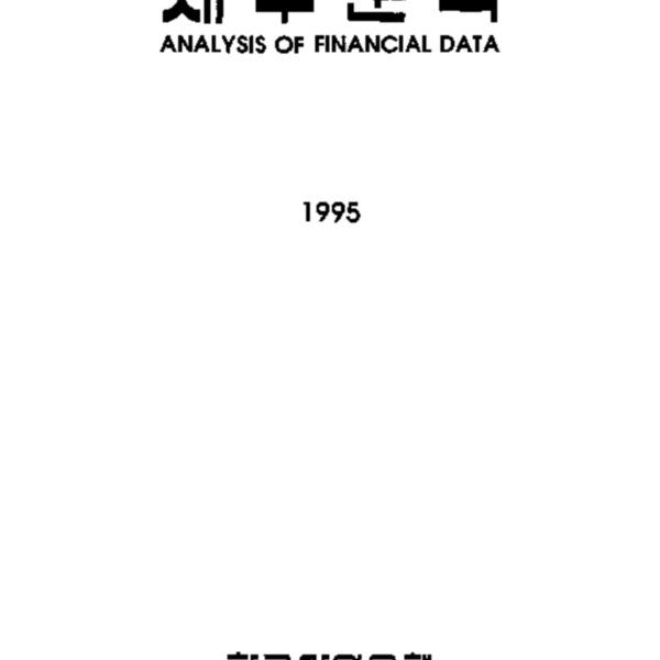 기업재무분석 1994