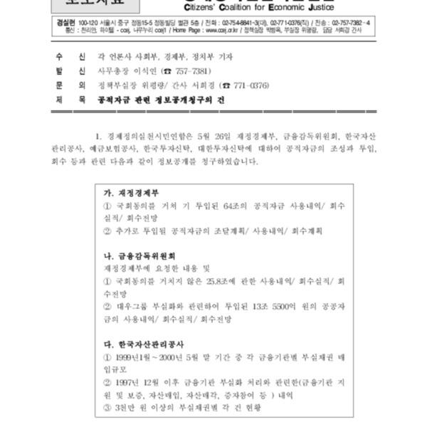 2000-05-26 공적자금 관련 정보공개청구의 건
