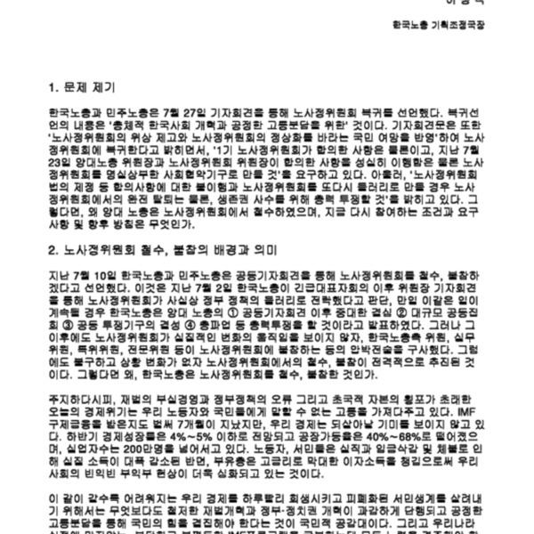 노사정 위원회와 노동자의 대응 3 - 노사정위원회의 참여와 사회적 합의 (98.8)