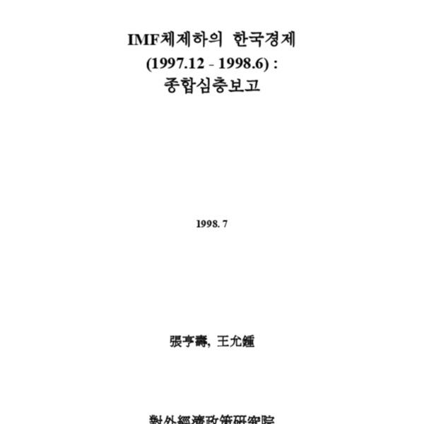 장형수 왕윤종 - IMF체제하의 한국경제 1997.12-1998.6 (KIEP)