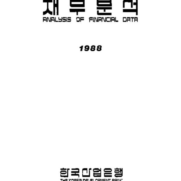 기업재무분석 1987