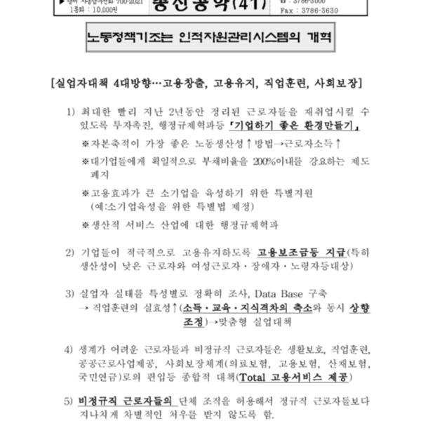 한나라당 4.13총선 공약 - 노동정책기조