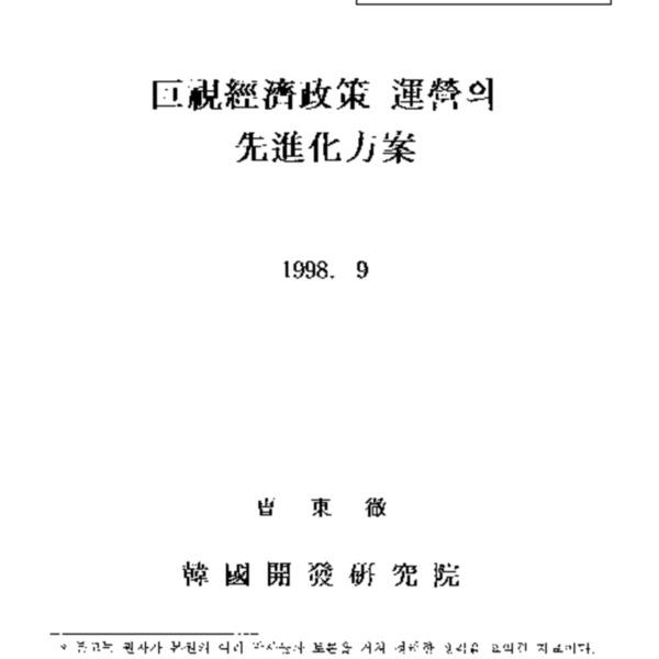 거시경제정책 운영의 선진화방안