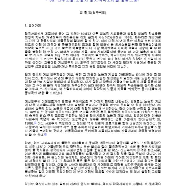 다시 노동자 정치세력화를 향해 - 한국선진노동자의 사회경제적 계급정체성 (2000.5)