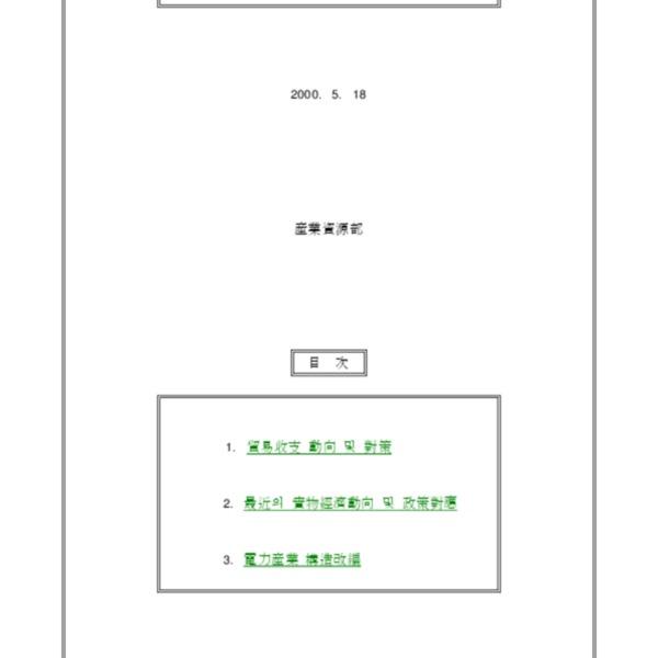 산자부 - 주요현안보고(00.5.19)