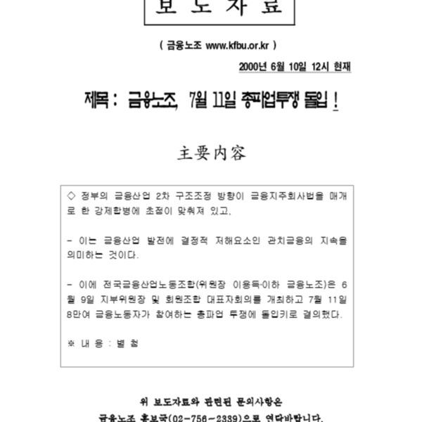 금융노련 - 7월 11일 총파업 돌입 선언 (2000.6.10)
