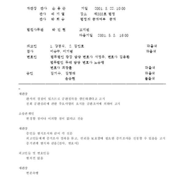 제4회 (2001.03.22) - 김기수, 김영태