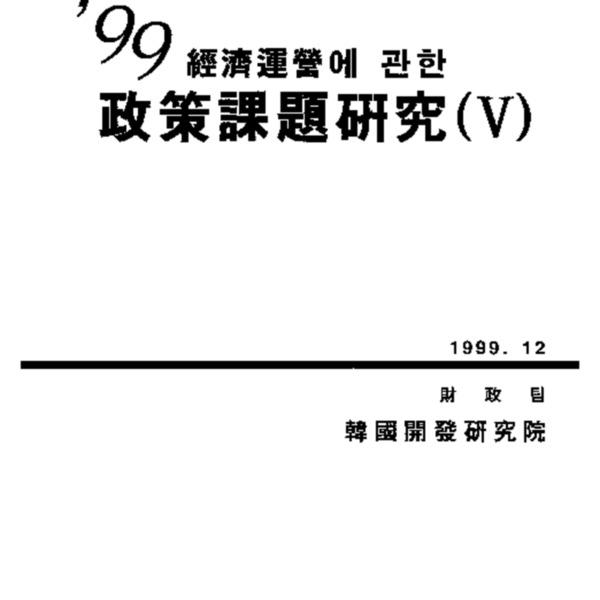 경제운영에 관한 정책과제연구 (V), 1999