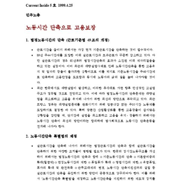 민주노총 - 노동시간 단축으로 고용보장 [Current Inside 5호 1999.4.25]