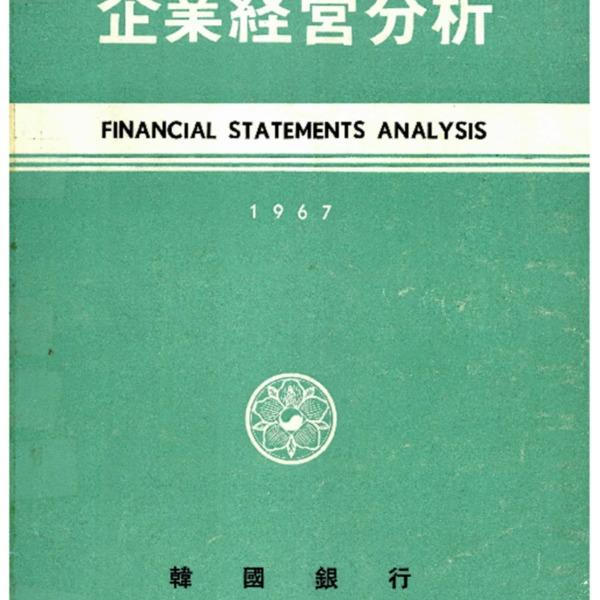 한국은행 - 기업경영분석 1967