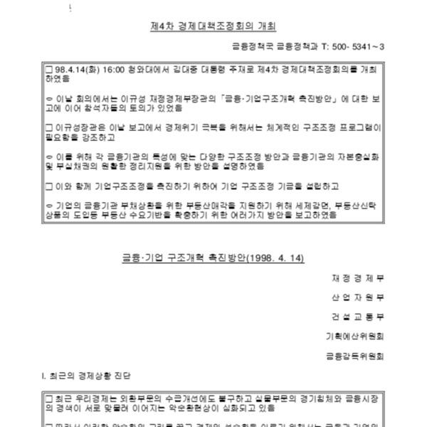 금융-기업 구조개혁 촉진방안(98.4.14)