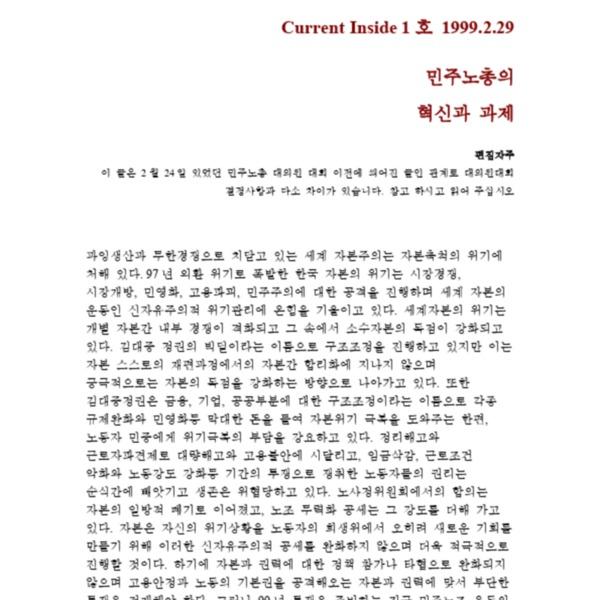 Current Inside 1호 1999.2.29 - 민주노총의 혁신과 과제