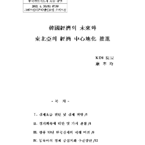 KDI 강봉균 - 한국경제와 동북아경제 중심지 (2002 강연자료)