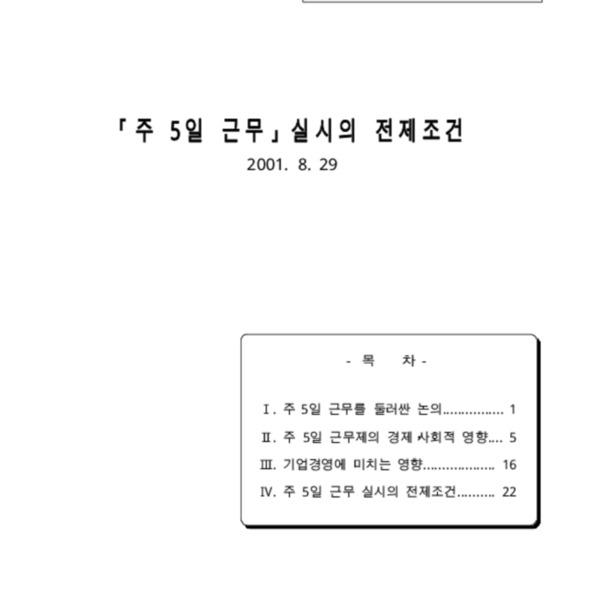 주5일 근무 실시의 전제조건 [SERI 2001-08-29]