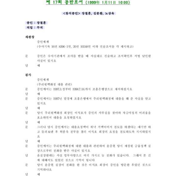 제17회 공판기록 (99.01.11) 장철훈, 김문환, 노상욱
