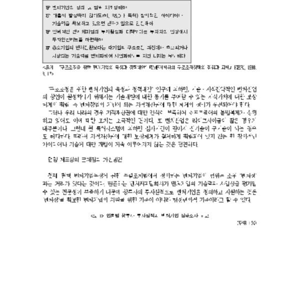 이재우 외 - IMF체제하의 구조조정정책의 점검과 과제 (1998.8.17)