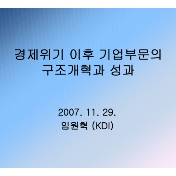 KDI - 외환위기 극복과 재도약의 10년 (2007.11) - 임원혁 - 경제위기 이후 기업부문의 구조개혁