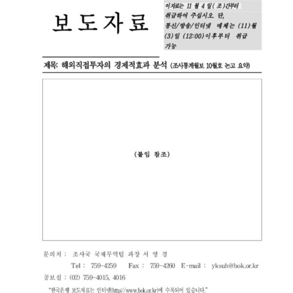 한국은행 - 해외직접투자의 경제적 효과 분석 [조사통계월보 2002.10월호]