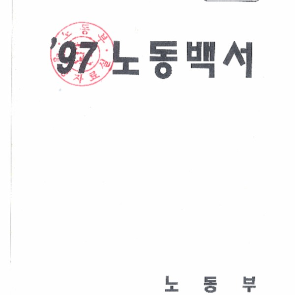 97 노동백서