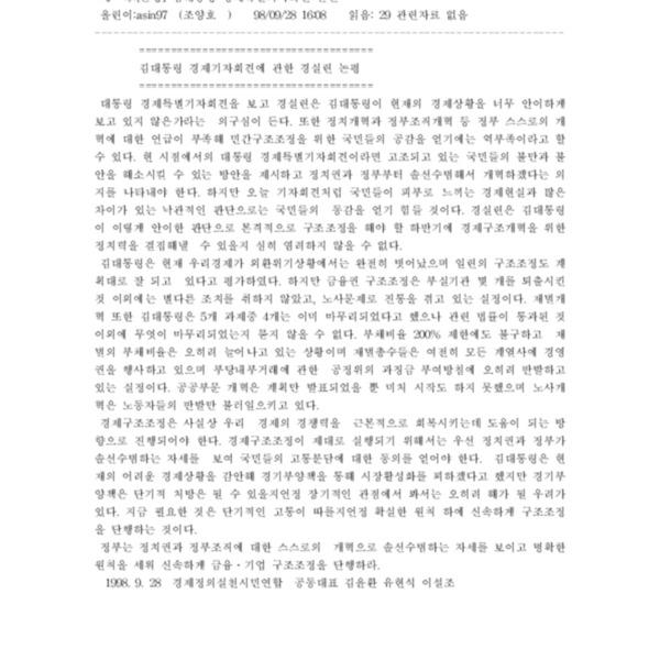 98-09-28 김대통령 경제기자회견에 관한 경실련 논평