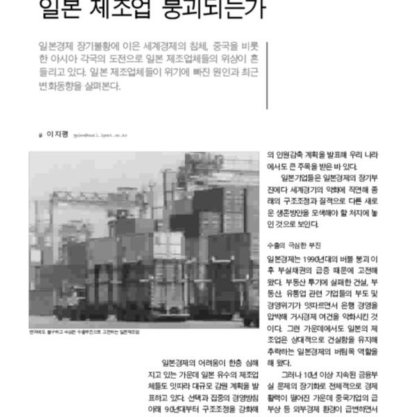 일본제조업 붕괴되는가 [LG주간경제 640호 2001.09.12]