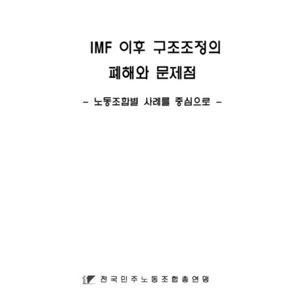 [백서] IMF이후 구조조정의 폐해와 문제점-노동조합별 사례를 중