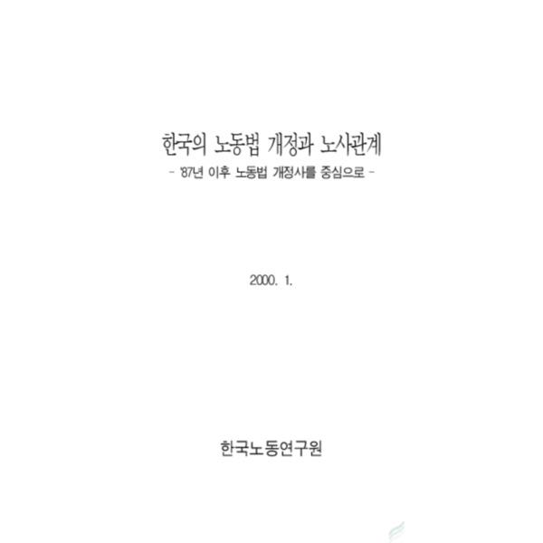 한국의 노동법 개정과 노사관계