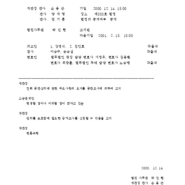 제2회 (2000.12.14)