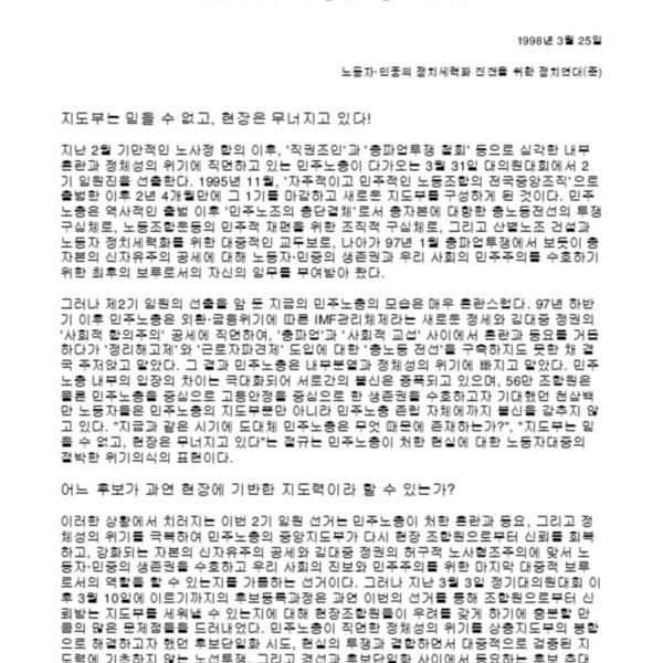 민주노총 2기 임원선거에 부쳐 (98.4)