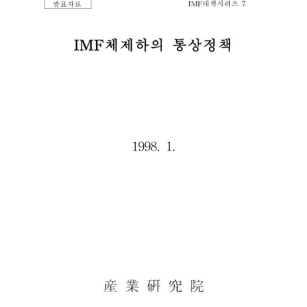 산업연구원 - IMF대책시리즈 7 - IMF체제하의 통상정책 (산업연구원 정책토론회  98.1.9)