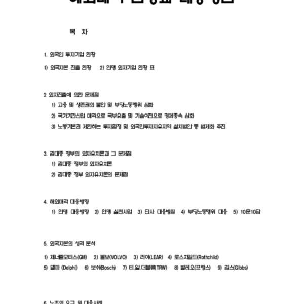 전국금속산업노동조합연맹 - 해외매각 현황과 대응방안 (2000-04-05)