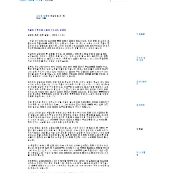 김대중 - 자율과 개혁으로 새롭게 태어나는 금융계 (1998.11.15)