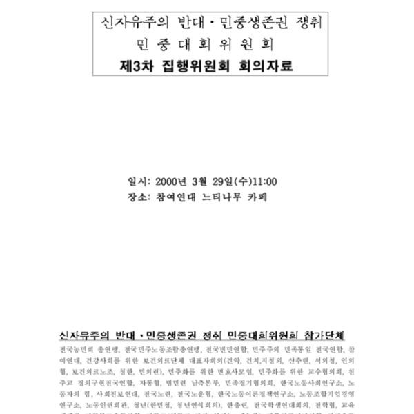 민중대회위원회제3차집행위회의자료