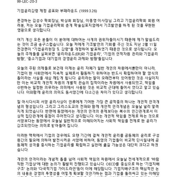 전경련 회장단 연설문 모음 (2000.7까지)