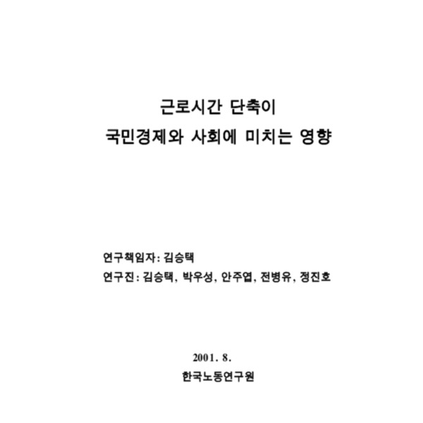 김승택 - 근로시간 단축이 국민경제와 사회에 미치는 영향 [노동연구원 2001.8.23]