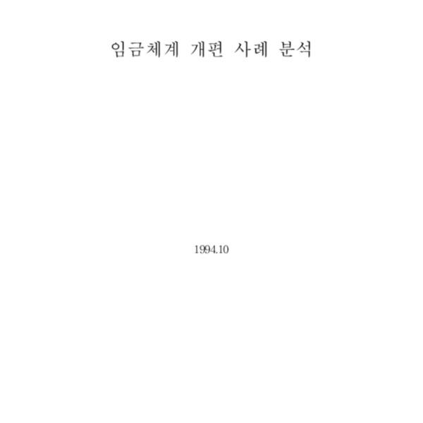 [단행본]94년 임금체계 개편사례분석