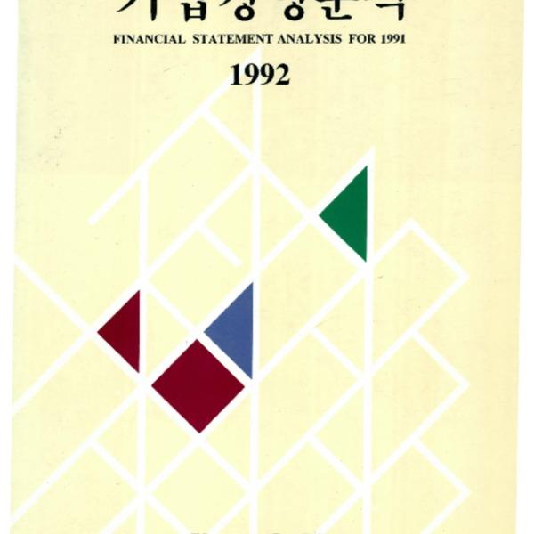 한국은행 - 기업경영분석 1991