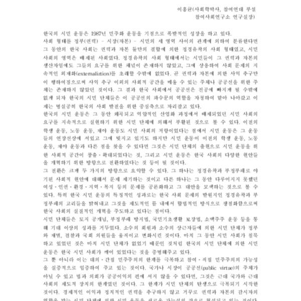 한국시민운동의 현황과 전망