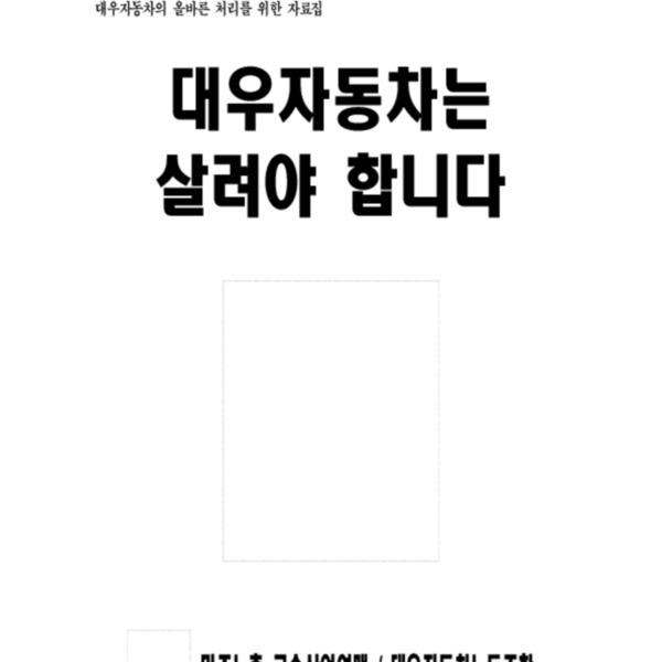 민주노총 금속산업연맹 - 대우자동차노동조합 - 대우자동차처방자료집 (2001.4)
