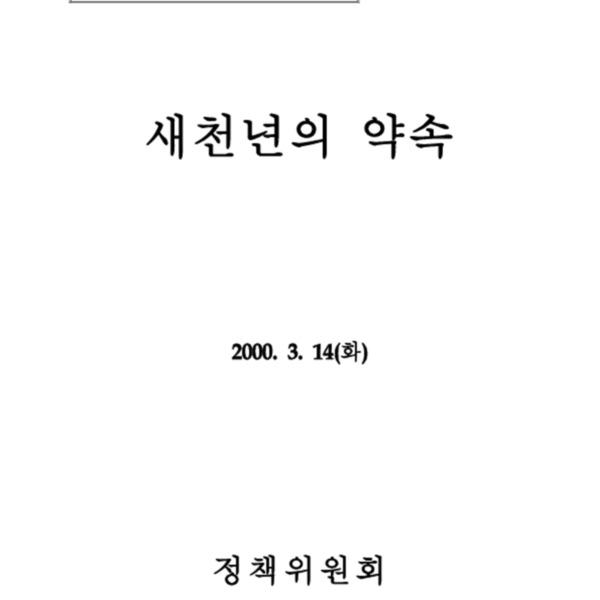 민주당 4.13 정책공약 100대 주요정책 (2000.3.15)