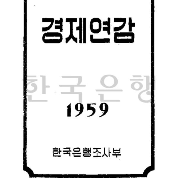 한국은행 - 경제통계연보 1959