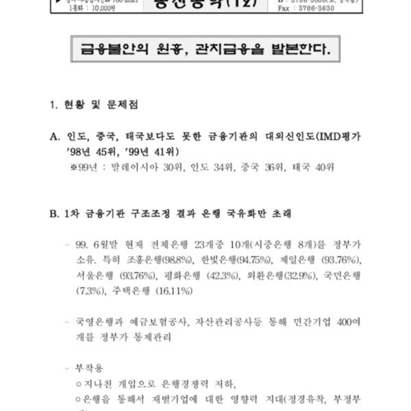 한나라당 4.13총선 공약 - 관치경제타파
