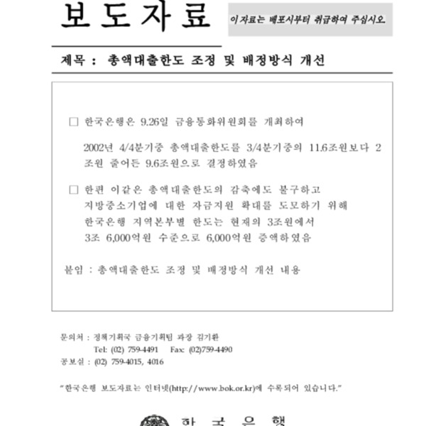 한국은행 - 총액대출한도 조정 및 배정방식 개선 20020926